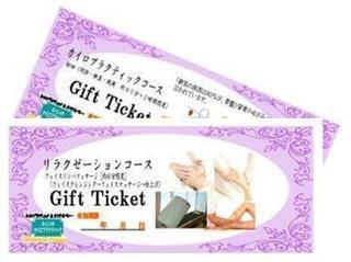 giftticket.jpg